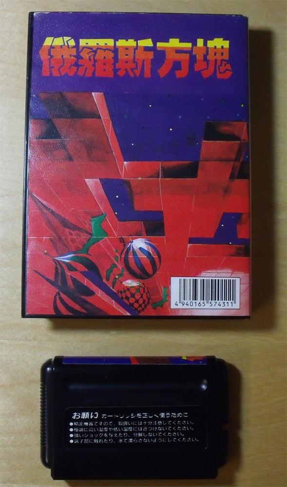Mega Drive Tetris (2/6)