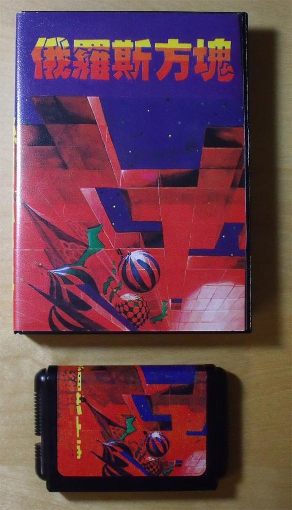 Mega Drive Tetris (1/6)