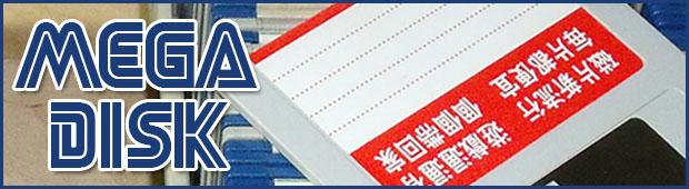 mega-disk-banner