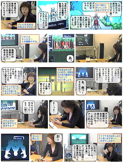 Designer de Phantasy Star, Rieko Kodama receberá prêmio por sua carreira na SEGA Rieko-kodama-comic