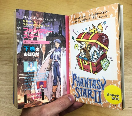 Mini Phantasy Star 1 guide.