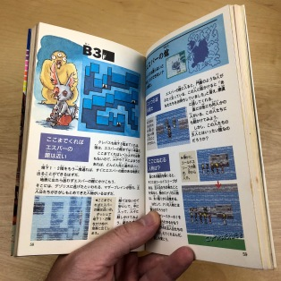 Mega Drive Phantasy Star II Guides 12